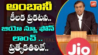 Mukesh Ambani Key Announcement On Launching New Jio Phone | Features of Jio Phone 3 |YOYO TV Channel