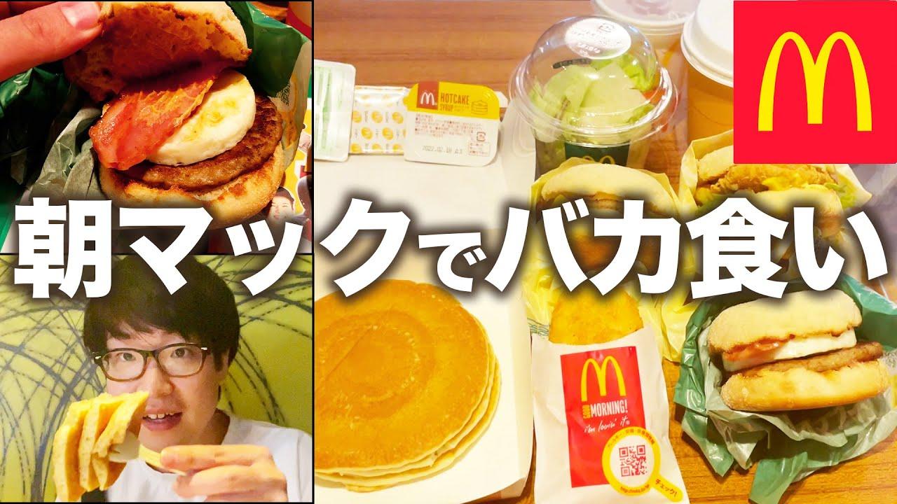 朝マックで3000円使って最高の朝食をとる男【月見マフィン、モーニング、大食い】