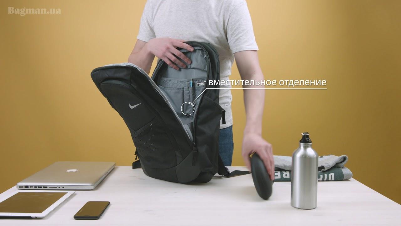 187967ed1c769 Обзор городского рюкзака Nike Vapor Energy Backpack - YouTube