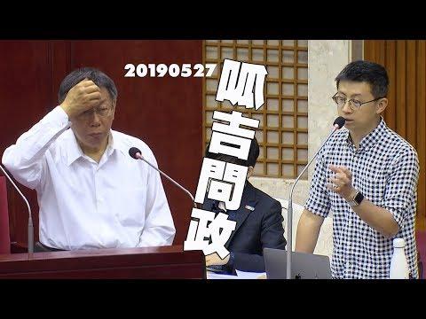台北市議員邱威傑質詢柯文哲市長 「呱吉」問政