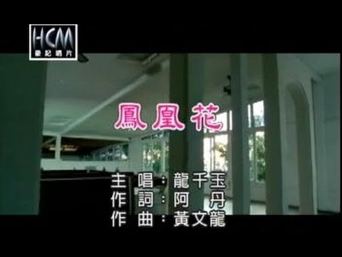 龍千玉-鳳凰花(官方KTV版)