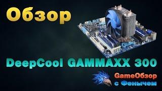 [Обзор] Кулер DeepCool GAMMAXX 300