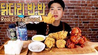 BBQ 황금올리브 치킨 닭다리 반반 리얼사운드 먹방!ㅣ…