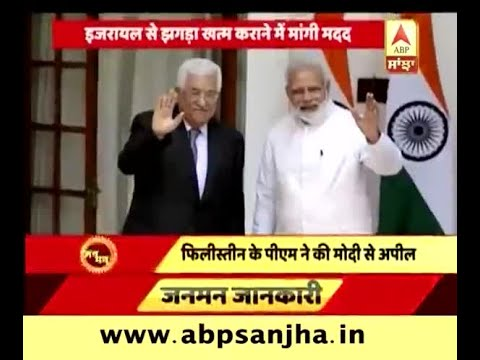 Palestine PM addresses PM Modi as world leader and seeks help in issues with Israel