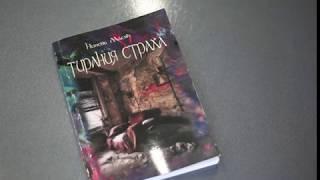 Презентація нового роману «Тирания страха» відомого ужгородського адвоката Нінель Масяк