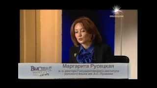 Русский язык / ВЫСШАЯ ШКОЛА / телеканал ПРОСВЕЩЕНИЕ
