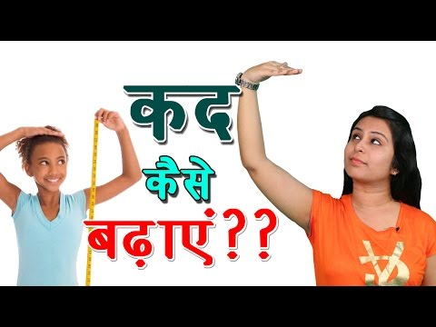 """Height Badhane Ke Gharleu Nuskhe कद कैसे बढ़ाए ? """"How To Increase Height"""" - Health Tips In Hindi"""