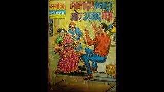 Hawaldar Bahadur Comics Pdf