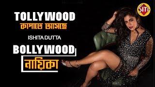 Tollywood কাপাতে আসছেন Bollywood  নায়িকা  ISHITA DUTTA