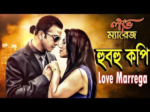 "Love Marriage ""হুবহু কপি"" (লাভ ম্যারেজ) Bangla Movie | Shakib Khan, Apu Biswas, Shahin Sumon"