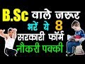Easy Government Job Forms For B.Sc | Govt Jobs after B.Sc | Jobs after B.Sc | B.sc Career options✔