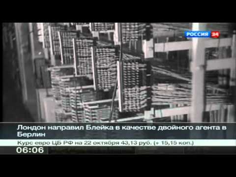 Russia  TV 22/10/11 George Blake 45th Anniversary of The Legendary Escape
