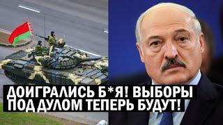 СРОЧНО! Лукашенко готовит выводить ТАНКИ?! Ситуация патовая, Беларусь НАКАЛЕНА - новости
