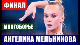 Спортивная гимнастика Чемпионат мира 2021 Финал личного многоборья Женщины Ангелина Мельникова