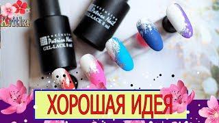 NAIL-Art: Удивительная идея для дизайна ногтей:  Соколова Светлана