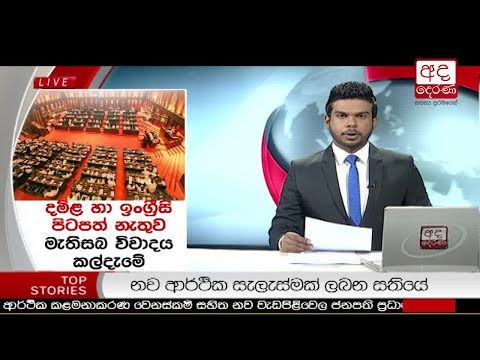Ada Derana Prime Time News Bulletin 06.55 pm - 2018.02.20