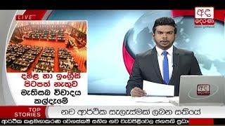 Derana News 20-02-2018