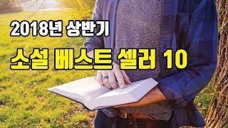 대한민국 사람이 가장 많이 읽은 소설 BEST 10!