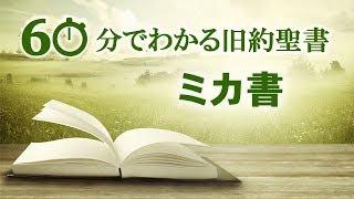 #33ミカ書【60分でわかる旧約聖書】