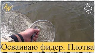 Осваиваю фидер Рыбалка на реке Свияга