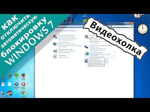 Как снять блокировку компьютера windows 7