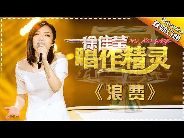 徐佳莹《浪费》-我是歌手第四季第10期单曲纯享20160318 I AM A SINGER 4 【官方超清版】