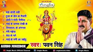 पवन सिंह सुपरहिट भजन ~ Audio Jukebox ~ Bhojpuri Devi Geet 2018