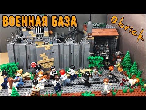 Самоделка ВОЕННАЯ БАЗА - зомби апокалипсис лего!! (42 серия самоделок)