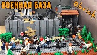 видео: Самоделка ВОЕННАЯ БАЗА - зомби апокалипсис лего!! (42 серия самоделок)