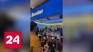 Люди не выдерживают многочасовых очередей в аэропорту Британии - Россия 24 