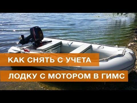 Как снять с учета лодку с мотором в ГИМС: документы, заявление