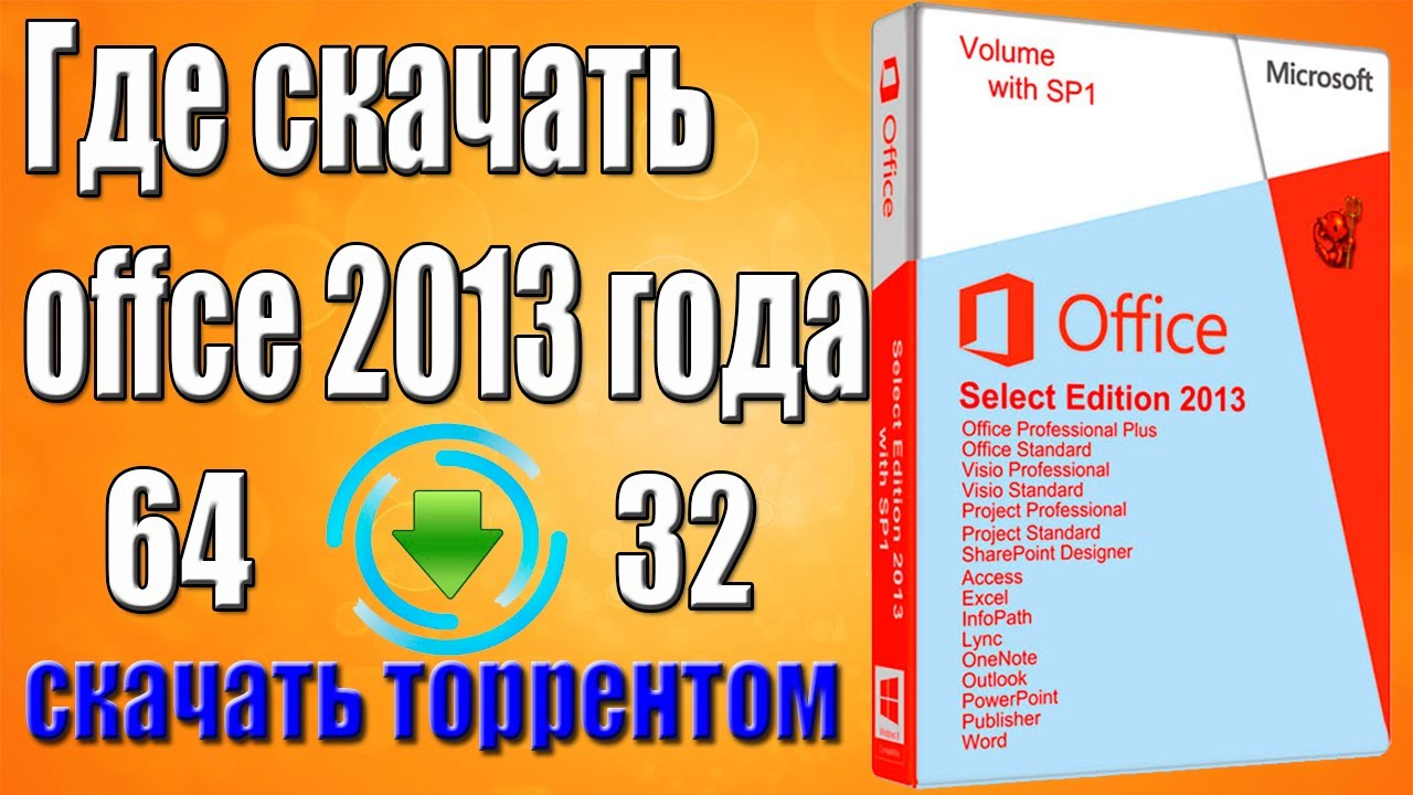 Microsoft office 2013 sp1 vl rus-eng x86-x64 select (aio) [2014.