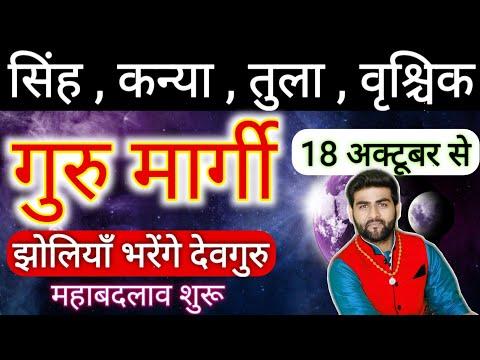 18 अक्टूबर गुरु मार्गी प्रभाव | सिंह , कन्या , तुला , वृश्चिक राशिफल | Guru Margi 2021 |Astro Sachin