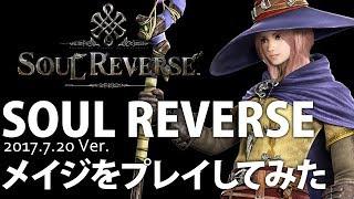 『SOUL REVERSE(ソウルリバース)』先行体験プレイ/使用クラス:メイジ