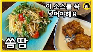 태국 식당에서 먹던 파파야 샐러드 (솜땀) 만들기 - …