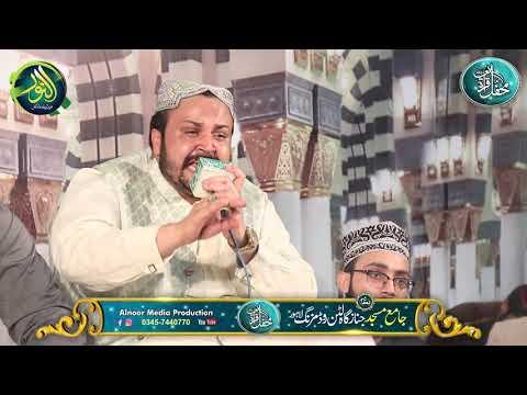 Balaghal Ula Bikamalihi By Hafiz Waseem Abbas Video Alnoor Media Production 03457440770