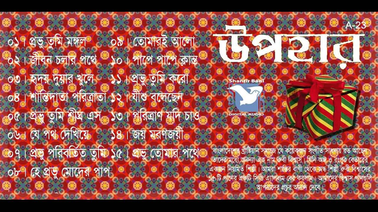 Christian Bangla Songs (উপহার)