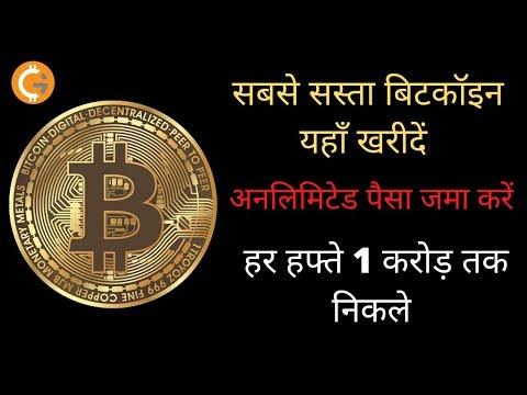 Cheapest Way To Buy Bitcoin | सबसे सस्ता बिटकॉइन यहाँ खरीदें| The PIT Exchange By Blockchain