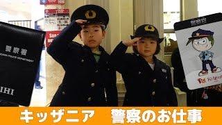 キッザニア 警察のお仕事 Kidzania Tokyo Police Department