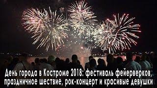 День города в Костроме: фестиваль фейерверков, праздничное шествие, рок-концерт и красивые девушки