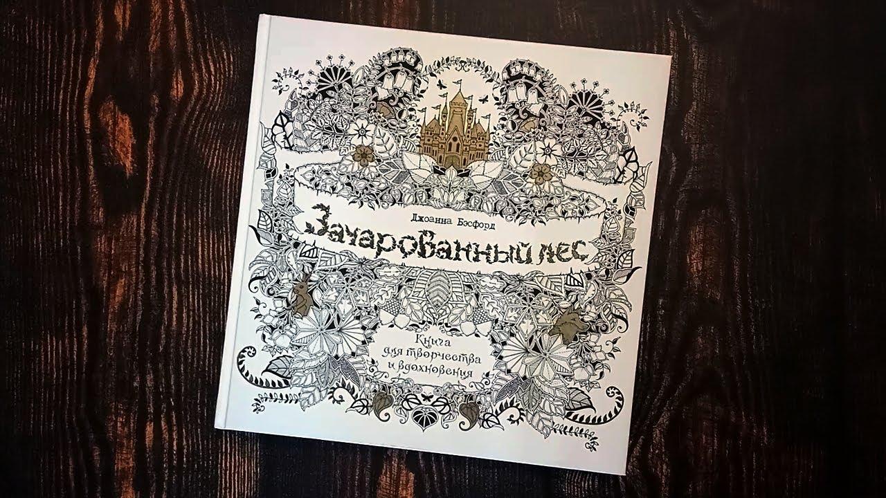 Раскраска-антистресс Зачарованный лес от Джоанны Бэсфорд ...