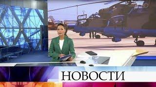 Выпуск новостей в 12:00 от 14.11.2019