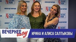 Ирина и Алиса Салтыковы в Вечернем шоу с Аллой Довлатовой / О кино, музыке и планах на будущее