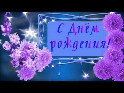 С Днем Рождения! Евгения!