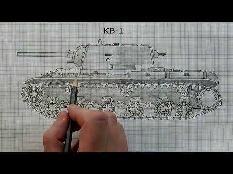Как нарисовать танк КВ 1