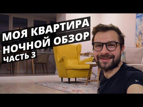 НОЧНОЙ ОБЗОР МОЕЙ КВАРТИРЫ. Дизайн интерьера Екатеринбург