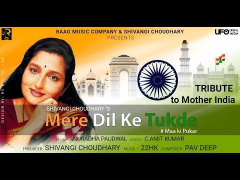 mere-dil-ke-tukde-desh-bhakti-song-|26january-special-|-anuradha-paudwal-|-22hk-|-raag-music-company