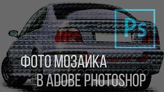 Мозаика из фото. Как в Adobe Photoshop сделать мозаику из фото?