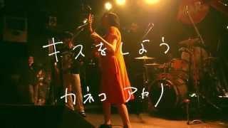 カネコアヤノ - キスをしよう