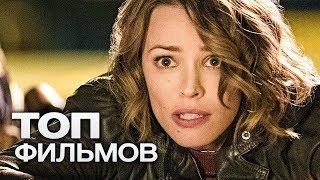 10 ФИЛЬМОВ С УЧАСТИЕМ РЭЙЧЕЛ МакАДАМС!